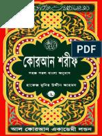AL Quran Shareef (Bangla+Arabic)