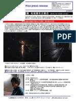 COMBINE 八木佑介 日本画展 松坂屋名古屋店 2014.10.15―21プレスリリース