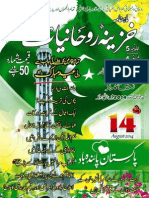 Monthly Khazina-e-Ruhaniyaat Aug'2014 (Vol 5, Issue 4)