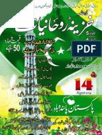 Monthly Khazina-e-Ruhaniyaat Aug'2014 (Vol 5, Issue 4)