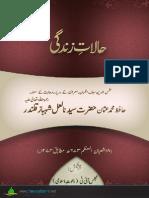 Hazrat Lal Shahbaz