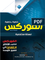 Forex Trading - Arabic