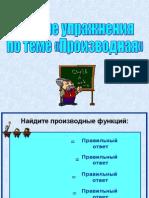 Zadanija_ustno