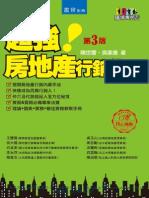 3M59超強房地產行銷術(3e)試閱檔