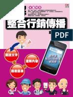 1FTG圖解整合行銷傳播試閱檔