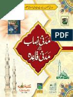 Madni Nisab for Madni Qaida (PDF)