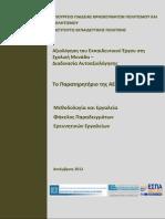 Παρατηρητήριο ΑΕΕ-Μεθοδολογία & Εργαλεία
