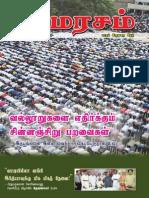 Samarasam-Aug-16-31-2014