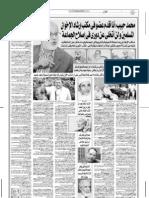 الدكتور محمد حبيب يتحدث عن أزمات الإخوان في حوار لجريدة الدستور