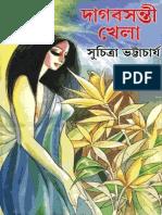 Dagboshonti Khela by Suchitra Vottacharia
