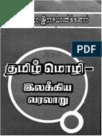 Tamil Ilakiyam Folder
