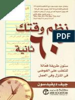 (Www.lfaculte.com) نظم وقتك في 60 ثانية.pdf