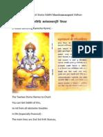 Sankat Nashan Ganesh Stotra Siddhi Manokaamanapurti Vidhan-संकटनाशनगणेशस्तोत्रसिद्धि मनोकामनापूर्ति विधान--(Trouble Banishing Ganesha Hymn)