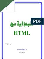 Commence with html  البداية مع HTML