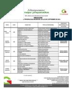 Tercera Oportunidad de Examenes de Recuperación Sep_2014.xlsx