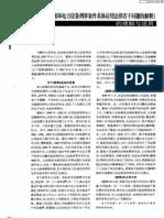 200712《关于审理破坏电力设备刑事案件具体应用法律若干问题的解释》的理解与适用