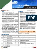 金融情勢週報20140310-1