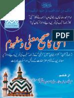 urdu islamic book