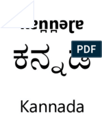 Kannada Script Book | sarvabhashin