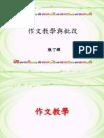 141603511-作文教学.ppt