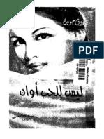 فاروق جويدة - ليس للحب أوان