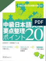 Chuukyuu Nihongo Bunpo Youten Seiri Pointo 20