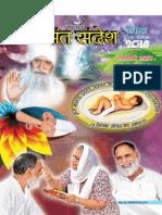 RadhaSwami Sant Sandesh, Masik Patrika, Sep 2014.
