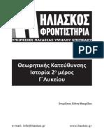 Istoria g Lykeiou Katefthinsis 2Meros Taexeiola.gr