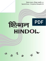 21st Issue HINDOL July 2014