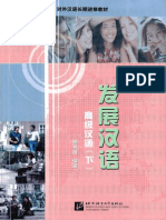 Developmental Chinese Advanced Chinese (One)