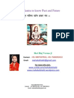 Shabar Mantra to Know Past and Future(भूत भविष्य दर्शन शाबर मंत्र )