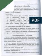 Beejatmak Durga Saptsati
