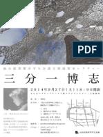 00_140907_poster.pdf