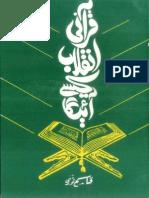 Qurani Inqlab Kaisy Aye Ga