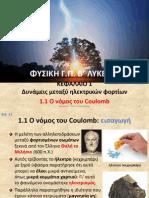 Φυσική Γ.Π. Β' Λυκείου (κεφ 1.1)
