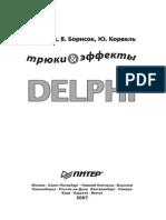 Delphi. Трюки и Эффекты