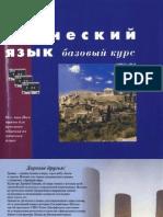 Berlitz Greek Language Basic