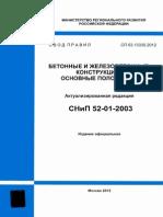 СП 63.13330.2012.pdf