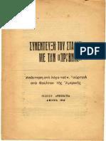 Stalin Joseph-Συνέντευξη Του Στάλιν Με Την Πράβντα