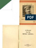 Stalin Joseph-Ο Στάλιν Για Το Εθνικό Ζήτημα