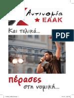 EAAK_FYSSAS