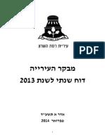 דוח מבקר העירייה לשנת 2013 כולל התייחסות ראש העירייה