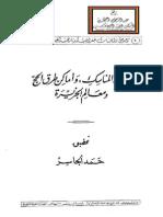 Al Harbey edite by Al-Jasier