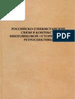 54 Дмитриев_И.В.Пьянков (Узб.)