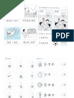 Latihan Bahasa Cina