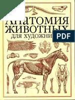 Anatomia Zhivotnykh Dlya Khudozhnikov 2004