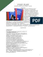 Андрианов а. м.- Философия Для Детей в Сказках и Рассказах (Детская Литература)- 2003. Doc