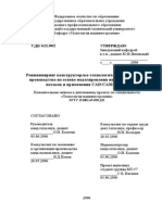 vaganov_2006-s_reduse.pdf