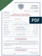 Qatar PCC Form