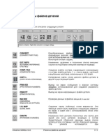 utilits_part12.pdf